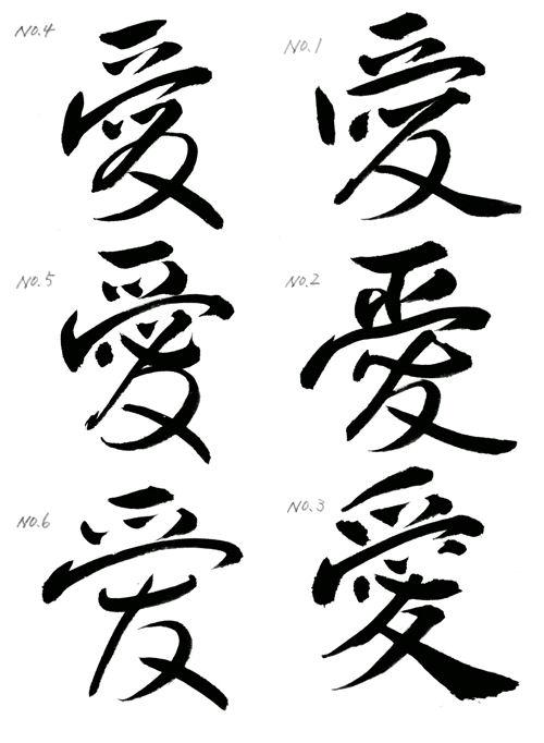 various gyosho calligraphy